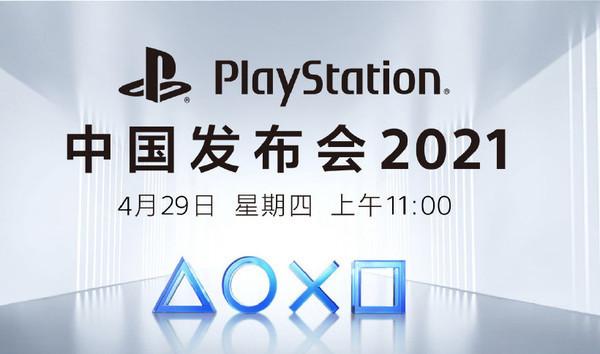国行PS5终于来了!PlayStation中国发布会定档29日