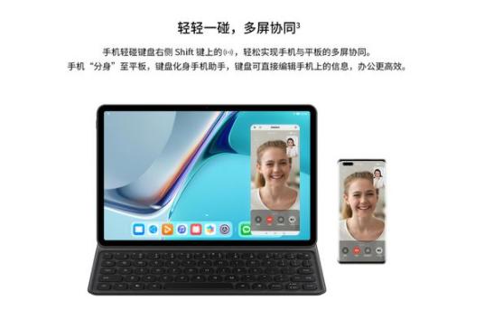 华为 MatePad 11智能磁吸键盘上架,且支持无线充电