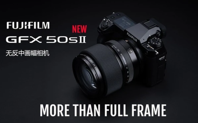 富士公司发布GFX 50S II中画幅相机,搭载5140万像素传感器